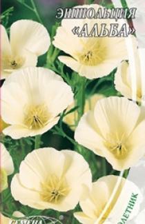 Семена Эшшольции Альба (0,5г)