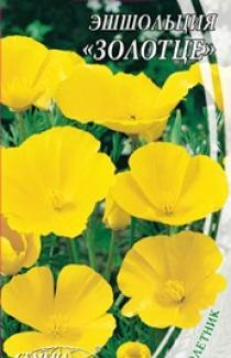 Семена Эшшольции Золотце (0,5г)
