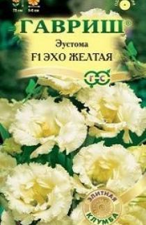 Семена Эустомы Эхо желтая (5шт)