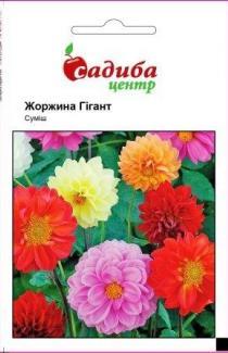 Семена Георгины Гигант смесь (0,1г)