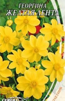 Семена Георгины Желтая лента (0,3г)