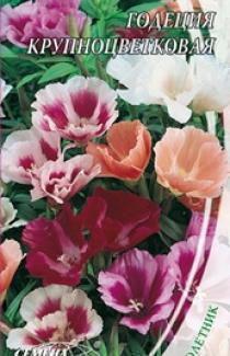Семена Годенции крупноцветковой смесь (0,3г)