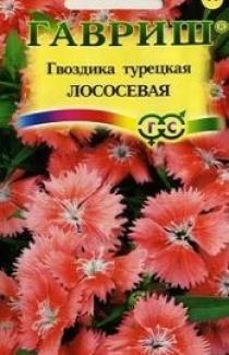 Семена Гвоздика Турецкая Лососевая 0,2г
