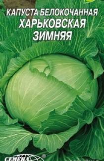 Семена капусты белокочанной Харьковская зимняя 1г