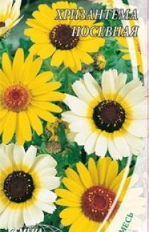 Семена Хризантемы посевной (0,3г)