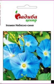 Семена Ипомеи Небесно-синяя (0,5г)