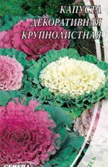 Семена Капусты декоративной крупнолистной 0,2г