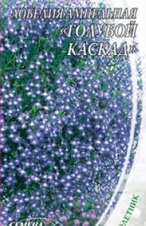 Семена Лобелии ампельной Голубой каскад (0,1г)