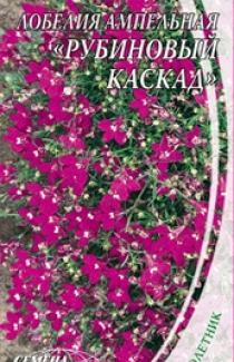 Семена Лобелии ампельной Рубиновый каскад (0,1г)