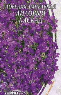 Семена Лобелии ампельной Лиловый каскад (0,1г)