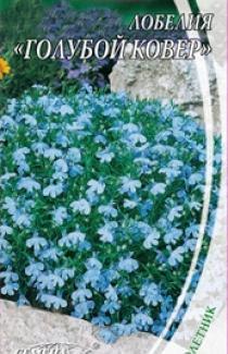 Семена Лобелии Голубой ковер (0,05г)