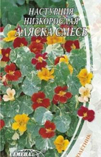 Семена Настурции низкорослой Аляска смесь 1г