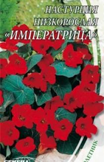 Семена Настурции низкорослой Императрица (1,5г)