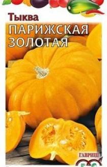 Семена тыквы Парижская золотая 2г