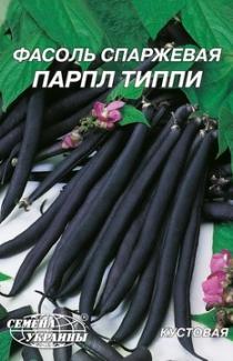 Семена фасоли спаржевой кустовой  Парпл Типпи 20г