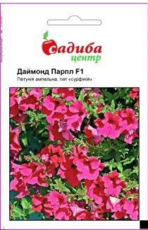 Семена Петунии ампельной Даймонд Парпл  F1 (10шт)