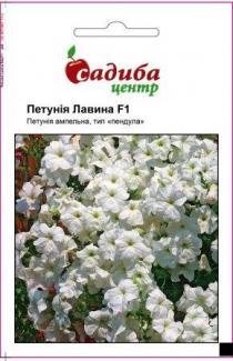 Семена Петунии ампельной Лавина белая F1 (10шт)