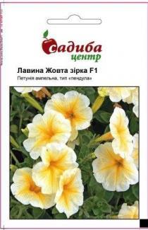 Семена Петунии ампельной Лавина Желтая звезда F1 (10шт)