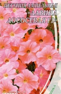 Семена Петунии ампельной Лавина лососевая F1 (10шт)