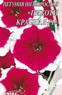 Семена Петунии низкорослой Пикоти красная F1 (10шт)