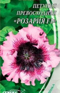 Семена Петунии превосходной Розария F1 (10шт)