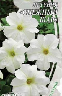 Семена Петунии Снежный шар (0,3г)
