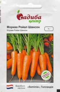 Семена моркови Роял Шансон 1г