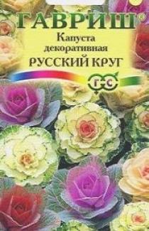 Семена Капусты декоративной Русский круг  (0,1г)