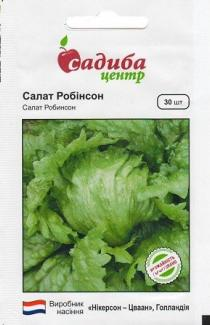 Семена салата Робинсон 30шт
