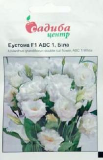 Семена Эустомы F1 ABC 1 белая (10шт)