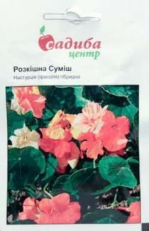 Семена Настурции Роскошная смесь (2г)