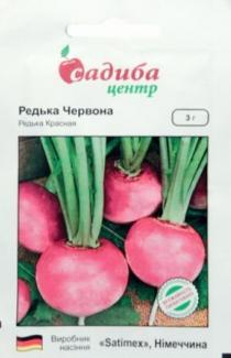 Семена редьки Красная 3г