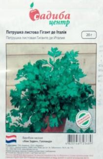 Семена петрушки Гигант де Италия 20г