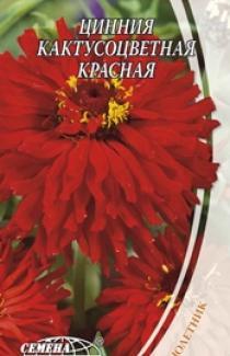 Семена Циннии Кактусоцветной красной (0,3г)
