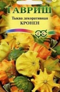 Семена тыквы декоративной Кронен (0,5г)