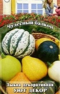 Семена Тыквы декоративной Уют Декор (0,5г)