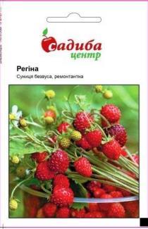 Семена земляники Регина 0,2г