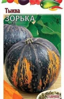 Семена тыквы Зорька 2г
