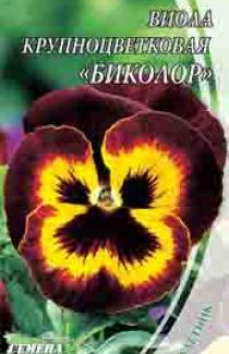 Семена Виола крупноцветковая Биколор 0,1г