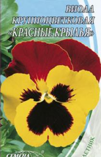 Семена Виола крупноцветковая Красные Крылья 0,1г