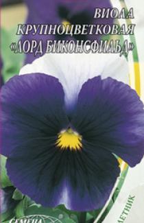 Семена Виола Крупноцветковая  Лорд Биконсфильд 0,1г