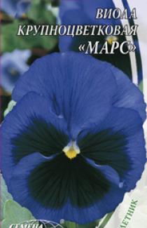 Семена Виола Крупноцветковая Марс 0,1г