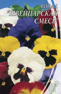 Семена  Виола Швейцарская Смесь 0,1г
