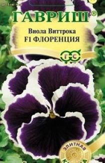 Семена Виола Виттрока Флоренция F1 5 шт