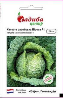 Семена капусты савойской Вироса F1 20шт