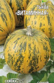 купить семена тыквы сорта Витаминная 3г