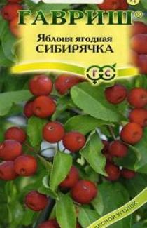 Семена  Яблоня ягодная Сибирячка 0,2г
