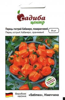 Семена перца острого Хабанеро оранжевый 8шт