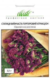 Семена Кермек (статица) Пурпурный атракцион 0,1г (Hem Zaden)