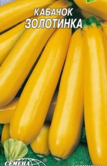 Семена кабачка цуккини Золотинка 3г
